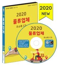 물류업체 주소록(2020)(CD)