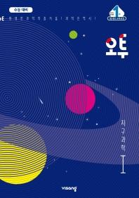 고등 지구과학1(2021)(오투)
