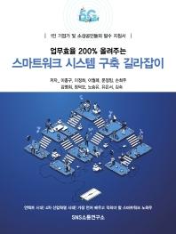 업무효율 200% 올려주는 스마트워크 시스템 구축 길라잡이