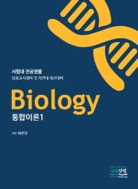 생물(Biology) 통합이론. 1