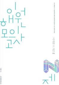 고등 미적분 이해원 모의고사 N제 시즌2(2020)