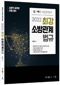 2022 최강 소방관계법규