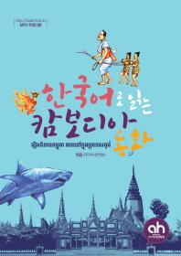 한국어로 읽는 캄보디아 동화