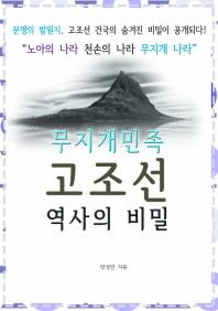 무지개민족 고조선 역사의 비밀