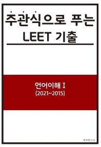 주관식으로 푸는 LEET 기출: 언어이해. 1(2021~2015)