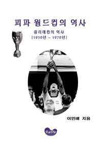 피파 월드컵의 역사