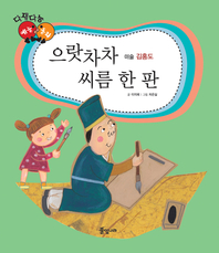 으랏차차 씨름한판_김홍도_다재다능 예능동화 시리즈 25