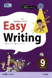 이지 라이팅(Easy Writing)(EBS FM 라디오)