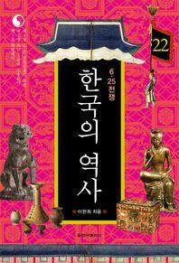 한국의 역사. 22 6·25전쟁