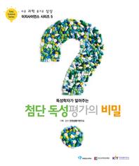 이지사이언스 시리즈 5 독성학자가 알려주는 첨단 독성평가의 비밀(체험판)