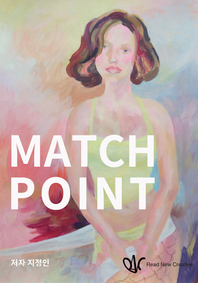 매치포인트(matchpoint)
