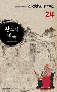 실록대하소설 조선왕조500년 24 왕조의 비극