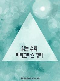 읽는 수학, 피타고라스 정리(중3 수학 직각삼각형의 원리)