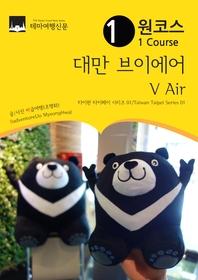 원코스 대만 브이에어 V Air(원코스 타이완 타이페이 시리즈/1 Course Taiwan Taipei Series)( 1)