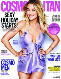 코스모폴리탄 Cosmopolitan 2015년 12월호(체험판)