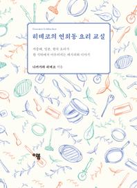 히데코의 연희동 요리 교실. 2-11 : 겨울밤과 따뜻한 국물 그리고 추억-나베 요리