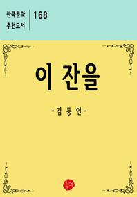 이 잔을 : 한국문학 추천도서 168