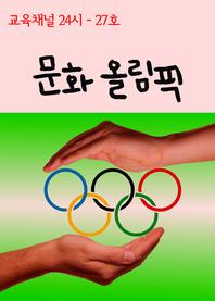 서울교육방송 교육채널 24시. 27호(문화올림픽)