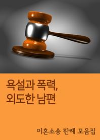 욕설과 폭력, 외도한 남편 (이혼소송 판례 모음집)