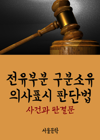 전유부분 구분소유 의사표시 판단법 (사건과 판결문)