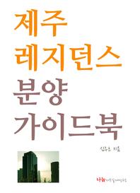 제주 레지던스 분양 가이드북