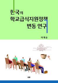 한국의 학교급식지원정책 변동 연구