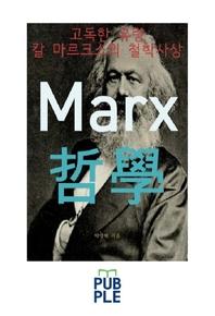 맑스 철학, 고독한 유령 칼 마르크스의 철학사상