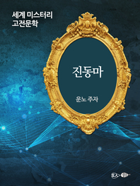 진동마 - 세계 미스터리 고전문학 057