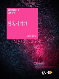현혹시키다 - 세계 판타스틱 고전문학 029