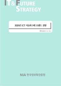 [IT&Future Strategy 2019-7] 2020년 ICT 이슈와 9대 트렌드 전망