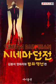 시네마 던전: 김봉석 영화리뷰 범죄·액션 편