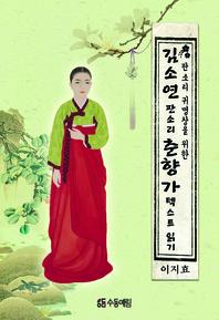 판소리 귀명창을 위한 김소연 판소리 〈춘향가〉 텍스트 읽기