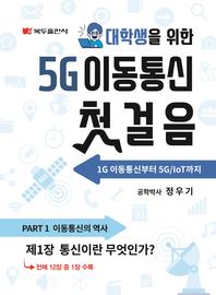 5G 이동통신 첫걸음 .1