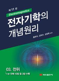 전자기학의 개념원리(11판) .3