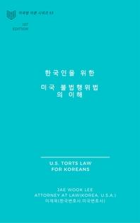 한국인을 위한 미국 불법행위법의 이해 (U.S. TORTS LAW FOR KOREANS)