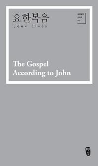 요한복음 (John 01-05)