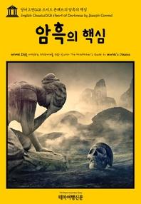영어고전028 조지프 콘래드의 암흑의 핵심(English Classics028 Heart of Darkness by Joseph Conrad)