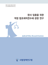 판사 임용을 위한 적정 법조재직연수에 관한 연구