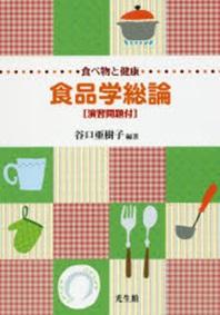 食品學總論 食べ物と健康 演習問題付