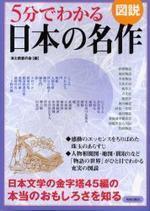 5分でわかる日本の名作 圖說 日本文學の金字塔45編の本當のおもしろさを知る