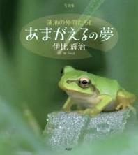 蓮池の仲間たち 寫眞集 2