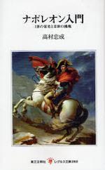 ナポレオン入門 1世の榮光と3世の挑戰