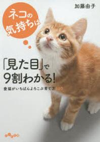 ネコの氣持ちは「見た目」で9割わかる! 愛猫がいちばんよろこぶ育て方100