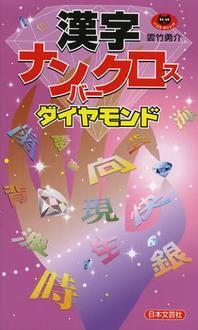 漢字ナンバ-クロスダイヤモンド