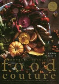 FOODCOUTURE 世界で最も美しいおもてなしレシピ