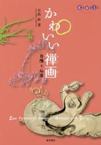 かわいい禪畵 白隱と仙】ガイ【