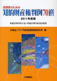 實務家のための知的財産權判例70選 2011年度版