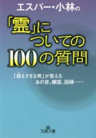 エスパ-.小林の「靈」についての100の質問