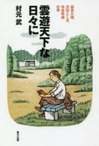 雲遊天下な日#に 森喜久雄,澤田としき,寺島珠雄の卷