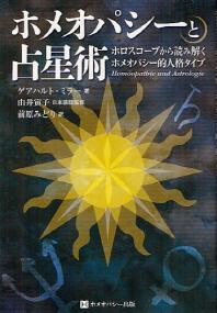 ホメオパシ-と占星術 ホロスコ-プから讀み解くホメオパシ-的人格タイプ